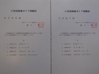 P3266404.JPG