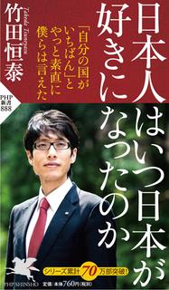 likeJapan.jpg
